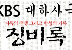 드라마 징비록.png